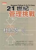 (二手書)21世紀的管理挑戰