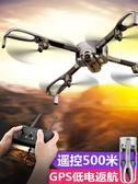空拍機 超長續航攝像頭折疊無人機高清專業四軸飛行器成人大遙控飛機 MKS小宅女