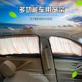 車用窗簾汽車窗簾遮陽簾百葉窗鋁合金軌道專用防嗮遮陽擋 ATF 三角衣櫃