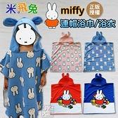 米飛兔 連帽浴巾 兒童浴衣浴袍 米菲兔miffy正版授權~DK襪子毛巾大王