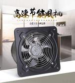 排氣扇 6寸排風扇廚房油煙排氣扇大功率窗式換氣扇墻式銅線抽風機150mm