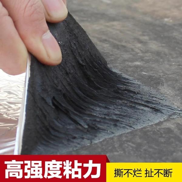 sbs防水卷材自粘瀝青膠帶堵彩鋼瓦平房屋頂防水補漏材料屋面隔熱 快速出貨