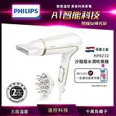 [好康特賣]飛利浦沙龍級護髮水潤負離子專業吹風機 HP8232 免運費