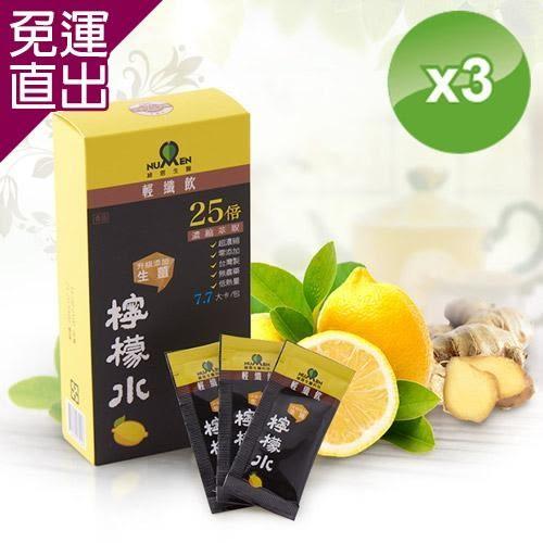 綠恩 檸檬生薑水輕纖飲3盒組(2gX15包/盒)【免運直出】
