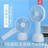 usb手持風扇便攜式可充電小風扇迷你學生宿舍床上辦公室電風扇孕婦嬰兒大風量 漾美眉韓衣