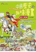 中國歷史趣味漫畫 蒙古鐵騎