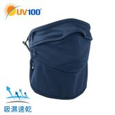 UV100 防曬 抗UV-舒適短版前罩護頸透氣口罩