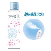 freeplus 高滲透瞬效保濕噴霧化粧水(櫻花粉) 165g