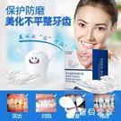 成人牙齒矯正器 隱形磨牙套...
