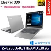 【Lenovo】 IdeaPad 330 81DE01S3TW 15.6吋i5-8250U四核2G獨顯超值筆電