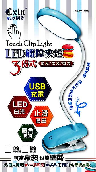 3段式LED觸控式夾燈