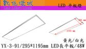 數位燈城 LED-Light-Link 【yx-3-91 / LED 超薄側發光 295*1195 mm 長平板燈 / 48W 】