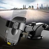 車載手機架汽車支架車上吸盤式支撐架通用型車內多功能車用導航架 居享優品