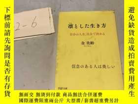 二手書博民逛書店凜とした生き方自分の人生.自分で決める罕見日文原版Y182979