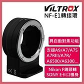 Viltrox 唯卓 ROWA JAPAN  NF-E1 Nikon F鏡頭轉 SONY E口轉接環 自動對焦
