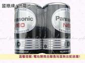【GU247】Panasonic環保碳鋅電池 國際牌1號碳鋅電池『2入』1號電池 EZGO商城