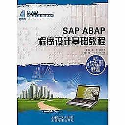 簡體書-十日到貨 R3Y【SAP ABAP 程式設計基礎教程】 9787561160947 大連理工大學出版社 作者:溫