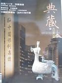 【書寶二手書T4/雜誌期刊_EC1】典藏古美術_157期_故宮八十年特展連連