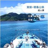 【宜蘭】新福豐36號賞鯨+環龜山島-成人票
