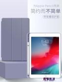 iPad2018保護套帶筆槽9.7寸2019新款air10.5蘋果平板電腦殼Pro10.5硅膠超薄10.2