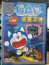 挖寶二手片-B32-正版DVD-動畫【哆啦A夢:大雄與惑星之迷 電影版】-國語發音(直購價)海報是影印