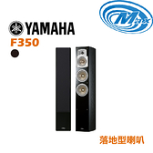 【麥士音響】YAMAHA 山葉 NS-F350   喇叭 落地型   F350 2色 一對售【有現貨】【現場實品展示中】