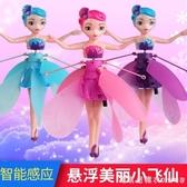 感應小飛仙會飛的小仙女飛行器懸浮遙控飛機女孩兒童玩具抖音同款