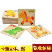 拼圖-木質拼圖幼兒早教益智寶寶積木兒童玩具女孩男孩-奇幻樂園
