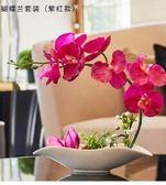 創意現代簡約花瓶仿真插花藝家居擺設電視櫃軟裝飾品客廳擺件室內 至簡元素