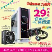 限時限量 保銳 ENERMAX Youruber超值組合 幻彩戰艦-雪白版+幻彩飛輪240+白金冰核II 850w