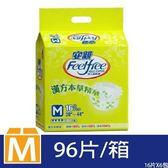 免運 安親 尿布 成人紙尿褲-漢方配方-M號(13片*6包)