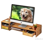 電腦顯示器增高架子支底座屏辦公室用品桌面收納盒鍵盤整理置物架WY【快速出貨】