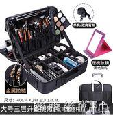 化妝箱專業隔板收納大號包化妝師跟妝手提美容工具包紋繡工具箱 愛麗絲精品igo