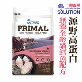 ★耐吉斯源野高蛋白系列 無穀全齡貓鱈魚配方6磅  (效期2020/07)