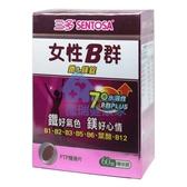三多 女性B群 Plus 鐵&鎂強化錠 60粒/盒◆德瑞健康家◆