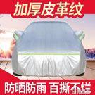 汽車車衣車罩通用型四防曬防雨隔熱遮陽防塵車套外罩布專車專用  ATF  極有家