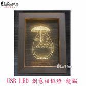 USB LED 創意相框燈-龍貓