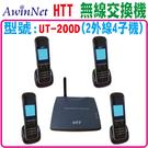 DECT數位子母機無線總機 UT-200...