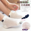 五指襪 新品夏季薄女五指襪純棉鏤空透氣網眼短筒日系簡約分腳趾棉襪吸汗  降價兩天