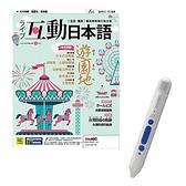 《Live互動日本語》朗讀CD版 1年12期 贈 LivePen智慧點讀筆(16G)(Type-C充電版)
