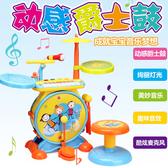 兒童仿真樂器 兒童架子鼓玩具3-6歲爵士鼓敲打樂器初學者仿真電子琴寶寶鼓【快速出貨】WY
