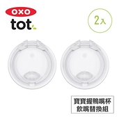 美國OXO tot 寶寶握鴨嘴杯-飲嘴替換組(2入) 020116RP
