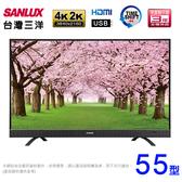 SANLUX台灣三洋55型4K2K液晶顯示器(無視訊盒)SMT-55MF5~含拆箱定位