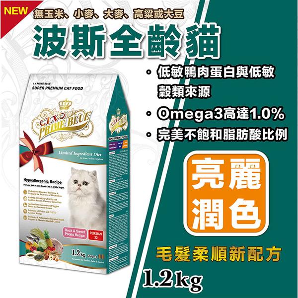 【LV藍帶精選低敏系列 - 第2件9折】波斯貓1.2kg.鴨肉甜薯 - 貓飼料
