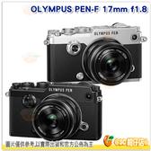 [分期零利率] Olympus PEN-F + 17mm f1.8 定焦單鏡組 KIT 元佑公司貨 5軸防震 PENF 文青相機
