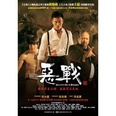 惡戰DVD 伍允龍/安志傑