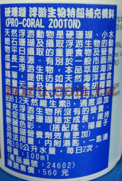 【西高地水族坊】Tropic Marin 硬珊瑚浮游生物特級補充養料100ml