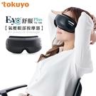 【下單折$300】tokuyo Eye舒服Plus眼部氣壓按摩器TS-185