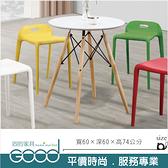 《固的家具GOOD》346-2-AJ 斐儷2尺白色圓桌