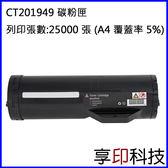 【享印科技】Fuji Xerox CT201949 副廠高容量碳粉匣 適用 DocuPrint P455d / M455df